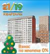 ЖК «Кварталы 21/19». До метро 500 метров